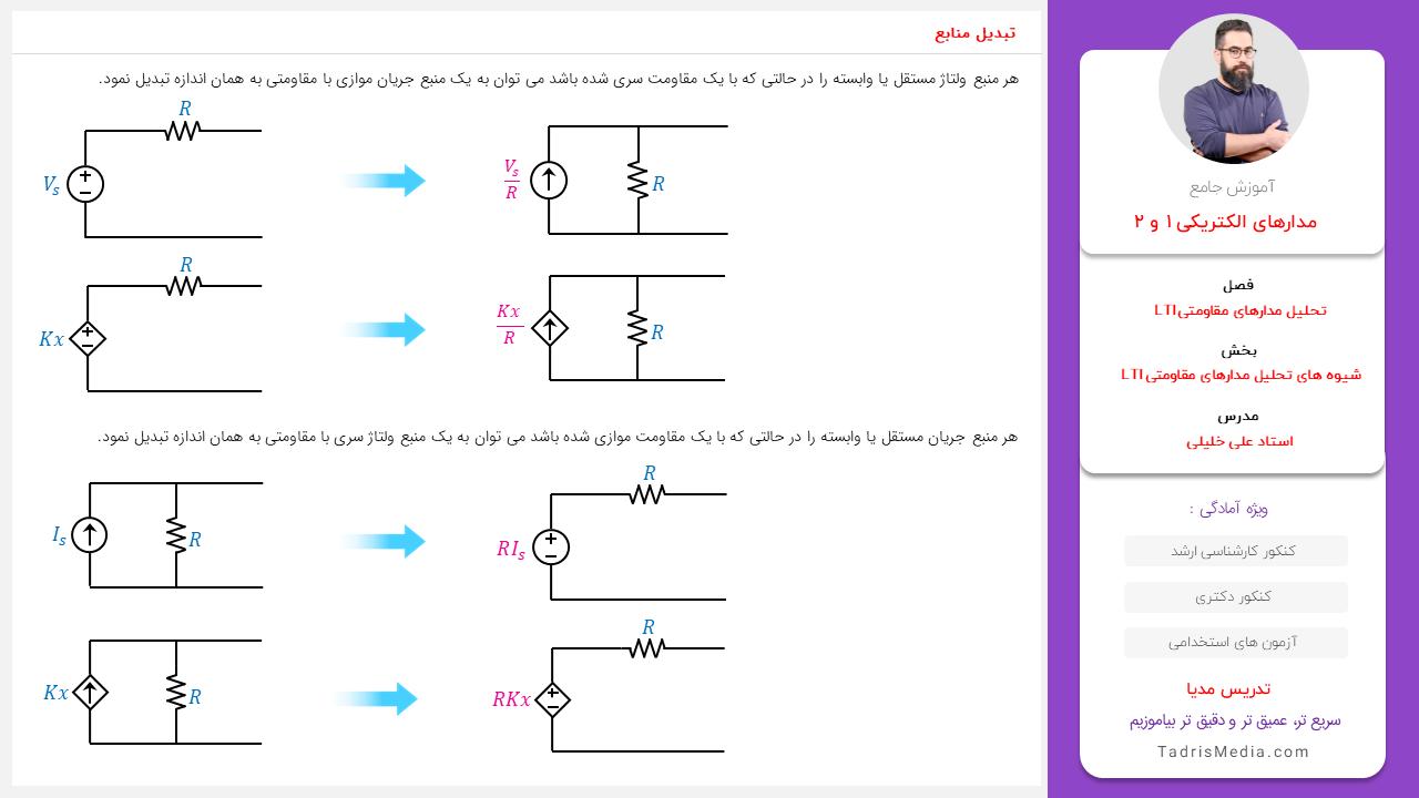 circuits01-l (14)