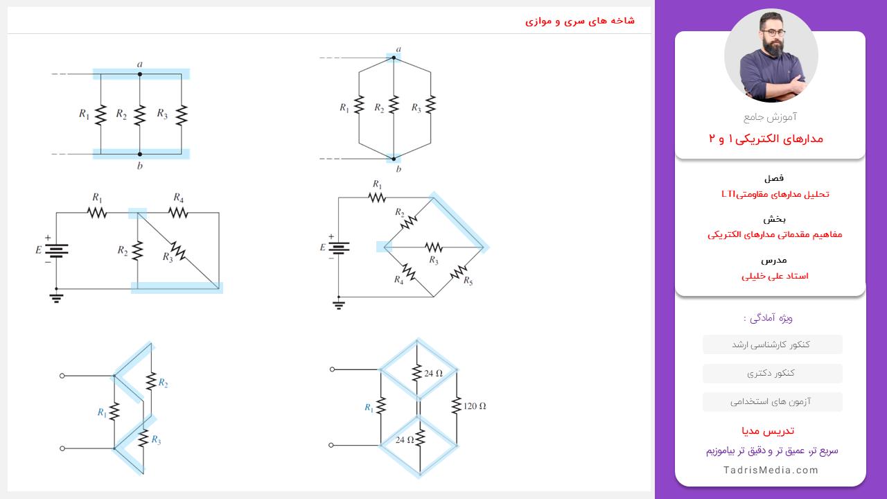 circuits01-l (4)