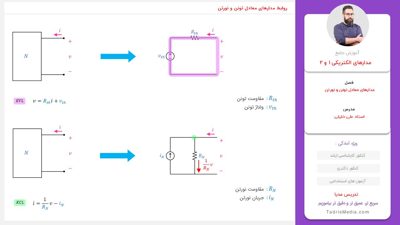 circuits02 (1)